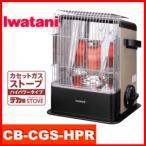"""イワタニ カセットガスストーブ ハイパワータイプ""""デカ暖"""" CB-CGS-HPR  電池も電源も不要!燃料はカセットガス!"""