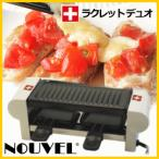モシモノふたりで放映!NOUVEL ヌーベル ラクレット デュオ スイス スイス料理 ハイジ/チーズ グリル
