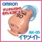 ■非課税商品■オムロン イヤメイトデジタル AK-05 補聴器 デジタルだから「電話」も快適、大きな音も快適 OMRON