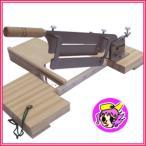 スライド式 かきもち切り器 刃渡り:195mm のし餅/角もち切り/あられ切り/鏡餅/鏡もち/カキもち切り