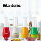 ビタントニオ マイボトルブレンダー VBL-50-CC/RG/OR/AC ココナッツ/リンゴ/オレンジ/アボカド /スムージー/ブレンダー/タンブラー/ボトル/vitantonio
