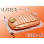 ショッピングゆたんぽ ■送料無料■純銅製 湯たんぽ 2.3L S-9395L エコな暖房 ゆたんぽ あったかい 冷え性 足元