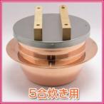 新光堂 純銅製炊飯釜 ごはんはどうだ! 5合炊き CM-5 ステンレス蓋タイプ 新光金属