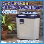送料無料 マイセカンドランドリー TOM-05 シービージャパン 二槽式洗濯機 簡易洗濯機 小型洗濯機
