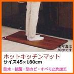 【納期12月上旬頃】ホットキッチンマット 180cm SB-KM180(N)/SB-KM180(D)/ナチュラルブラウン/ダークブラウン