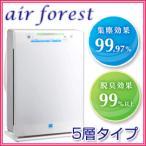 ■送料無料■ 空気清浄機 エアフォレスト 5層タイプ ZF-2100 高性能集塵力とW脱臭力がお部屋の空気を徹底的にクリーンアップ