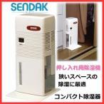 ■送料無料■押し入れ用除湿機 コンパクト 除湿器 センタック 電子吸湿器 QS-101
