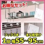 伸縮吊戸下はさみ棚 1段 幅55〜95cm お買得セット HS1-90LK タクボ/TAKUBO/HS190LK