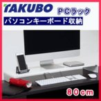 タクボ PCラック 80cm ホワイト パソコンキーボード収納 PCR-80WM 液晶ディスプレイ台
