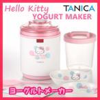 ヨーグルトメーカー ハローキティ タニカ YM-800-KT TANICA レシピ付き! インフルエンザ対策 ヨーグルトが1/5のコストで出来る