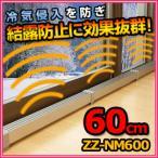 窓用ヒーター結露防止ヒーター結露防止冷気防止