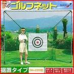 ナンエイ 据置タイプゴルフネット GN-220型 安全性と使い易さを追求!プロ仕様のゴルフ練習ネット
