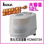 【送料無料】 Kaz(カズ) 気化式加湿器 KCM6013A オフィス、事務所、施設、大きなお部屋向けの大容量気化式加湿器 〜42畳まで