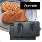 Vitantonio ビタントニオ ポワソンプレート ホットサンドベーカーでたい焼きを作ろう! PVWH-10-PO