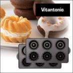 Vitantonio ビタントニオ ドーナツプレート ホットサンドベーカーでふわふわのドーナツが作れる!!PVWH-10-DT ワッフルメーカー クリスマス パーティ