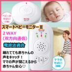 ■デジタル2WAY スマートベビーモニター2 日本育児 ■送料無料■ ビデオモニター/音声モニター/ベビーモニター/ワイヤレ