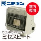 送料無料  ニチネン ミセスヒート KH-012 カセットガスヒーター 室内専用/カセットガスストーブ
