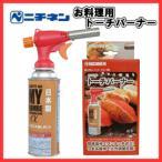 ニチネン お料理用 トーチバーナー KT-402R 炙り 焼き菓子 バレンタイン 料理