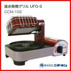 ニチネン 遠赤無煙グリルUFO-S CCM-102 調理器具