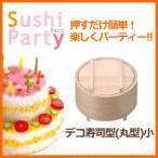 すしパーティー デコ寿司型 丸型 小サイズ 押し寿司 デコレーション 飾り 型押し