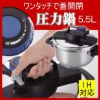 ショッピング圧力鍋 ■送料無料■360度回転ワンタッチレバー式 圧力鍋 5.5L IH対応 H-5389 8合炊