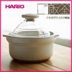 ■送料無料■ハリオ フタがガラスのご飯釜 生成 GN-200KW 3合用 オフホワイト