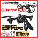 ドローン カメラ付き ラジコン Q4i HD200 キューフォー・アイ HD200  ブラック/レッド/ブルー ■送料無料■