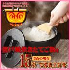 おひつにもなる 美味しく炊ける釜戸炊飯器 3合用 15分で直火でも電子レンジでも美味しいご飯が炊ける!