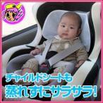 Yahoo!なでしこスタイルクールでドライな清涼チャイルドシートカバー ブルー 汗っかき赤ちゃんのためのサラサラシート
