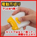 電動爪切り イエロー×ホワイト 電動爪やすり/つめ切り/つめきり/爪ヤスリ/爪やすり/爪のお手入れ HO-40191