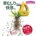■送料無料■正規品 充電式 除草バイブレーター WE-750 雑草対策 園芸 庭 草むしり 電動 ガーデニング