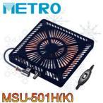 メトロ電気 MSU-501H(K) 石英管ヒーター 510W
