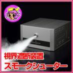 ヤマトプロテック スモークシューター YPSS-020 視覚遮断装置 白煙 スモークバリア 防犯 店舗 セキュリティシステム