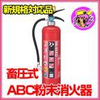 ヤマトプロテック 畜圧式ABC粉末消火器 YA-10XD リサイクルシール付き 新規格対応品
