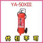 【長期欠品納期未定】消火器 車載式畜圧式消火器 YA-50XIII 粉末ABC消火器50型 リサイクルシール付き YA-50XIIより軽くなりました