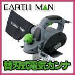 EARTH MAN アースマン 替刃式電気カンナ PLA-110 電動工具 木材の平面削り、相じゃくり、面取りに!高儀