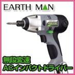 EARTH MAN アースマン 無段変速 ACインパクトドライバー IDR-130 電動工具 ネジ・ボルト・ナットなどの締め付け・ゆるめ・穴あけに!高儀