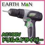 EARTH MAN アースマン AC100V ドリル&ドライバー DDR-120 電動工具 ネジ・ボルトの締め付け、木工などの穴あけに!高儀