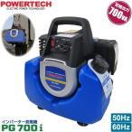 パワーテック インバーター 発電機 PG700i 700VA (700W) ガソリンエンジン 小型 家庭用 50Hz 60Hz  正弦波 2POWERTECH 代引き不可