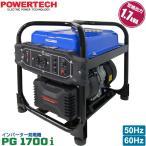 パワーテック インバーター 発電機 PG1700i 1.7kVA (1700W) ガソリンエンジン 小型 家庭用 50Hz 60Hz  対応 正弦波 POWERTECH 代引き不可