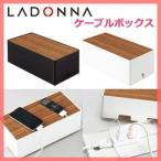 ラドンナ ケーブルボックス LG04  LG04-BK ブラック  LG04-WH ホワイト 木目