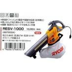 リョービ ブロワーバキューム RESV-1000 新設計ファンにより、騒音や振動を低減 ブロワバキューム RESV1000 RYOBI
