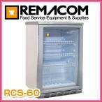 ■新品■送料無料■ レマコム 冷蔵ショーケース 60リットルタイプ RCS-60 静音構造でご家庭用としてもおススメです