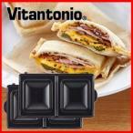 Vitantonio  ビタントニオ スクエアホットサンドプレート PVWH-10-SH 2枚組 ワッフル パンケーキ ホットケーキ ホットサンド プレート
