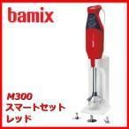 bamix バーミックス M300 スマートセット レッド■正規品■ 送料無料