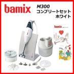 bamix バーミックス M300 コンプリートセット ホワイト■正規品■ 送料無料