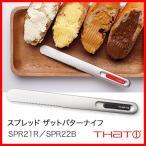 スプレッド ザット バターナイフ SPR21R SPR22B SPREAD THaT! 熱伝導