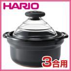 ハリオグラス フタがガラスのご飯釜 GNN-200B 3合用 HARIO GNN200B
