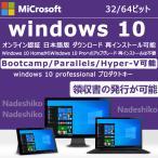 Windows 10 os pro 1PC 日本語32bit/64bit 認証保証正規版 ウィンドウズ テン win 10 professional ダウンロード版 プロダクトキーオンライン認証