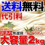 訳あり☆無選別三輪素麺(そうめん)大容量2kg-000008
